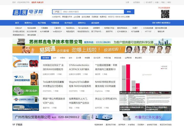 易展电子网-电子行业传媒平台:www.dz-z.com