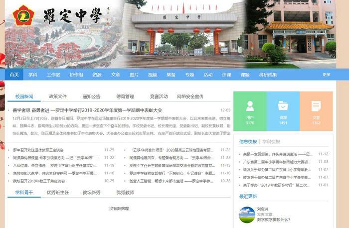 罗定中学校园网-罗定中学成绩查询: www.gdldzx.net