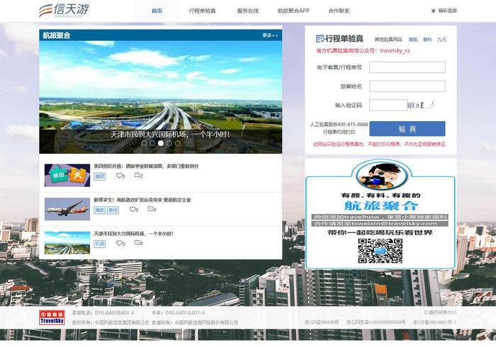 信天游机票查询-国航信天游网:www.travelsky.com