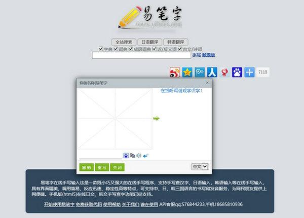易笔字|在线手写字输入查汉字工具:www.yibizi.com