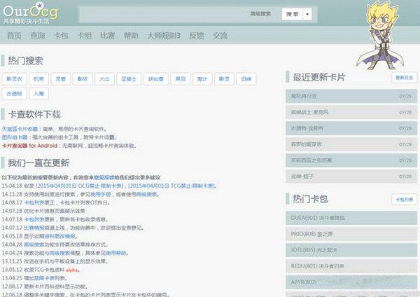 OurOcg:在线游戏王卡片查询网:www.ourocg.cn