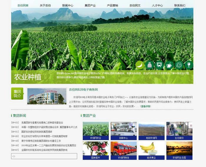 农伯网-农业b2b信息免费发布平台:www.nbow.net