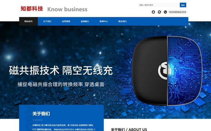 手机无线充电-杭州知都科技有限公司:www.zdwxcd.com