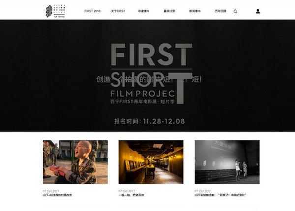 FIRST|青年小众电影展:www.firstfilm.org.cn