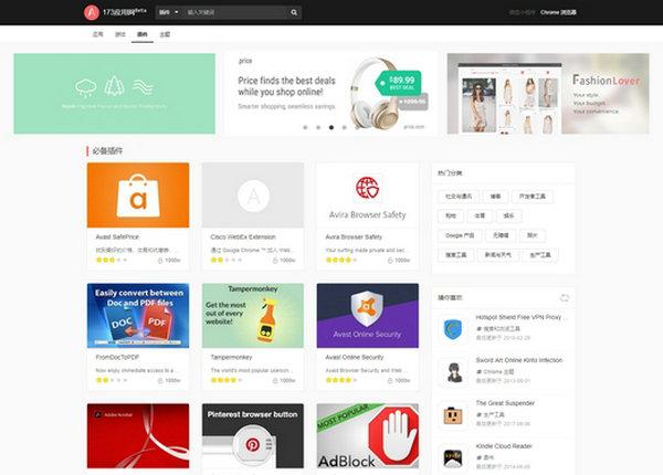 173应用网|谷歌浏览器扩展插件大全:173app.com