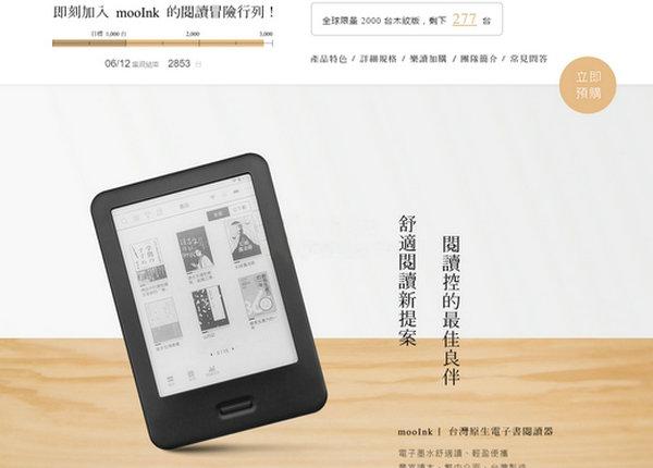 MooInk|专属中文电子书阅读设备:readmoo.com
