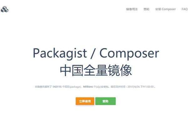 Composer|中国Packagist全量镜像网:pkg.phpcomposer.com