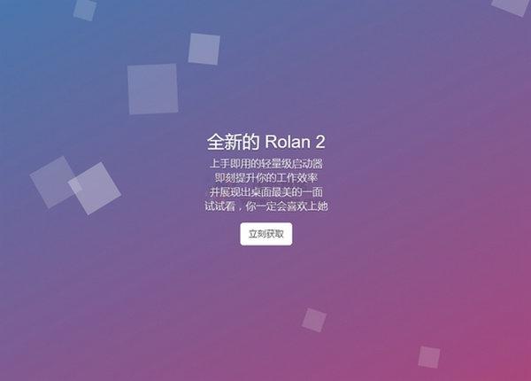 Rolan|轻量级快捷启动管理工具:www.irolan.com