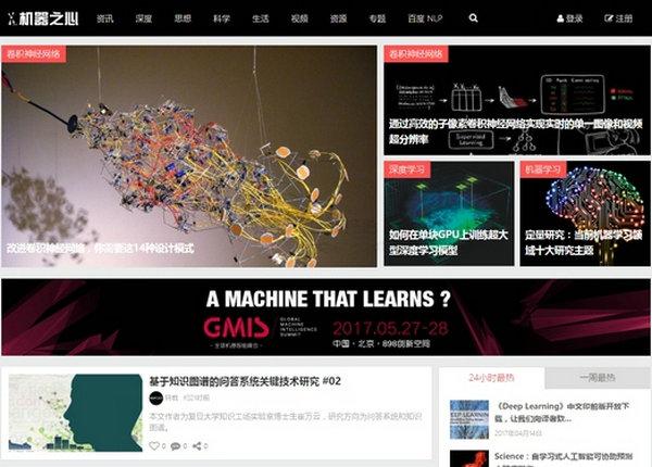 机器之心|人工智能产业自媒体:www.jiqizhixin.com