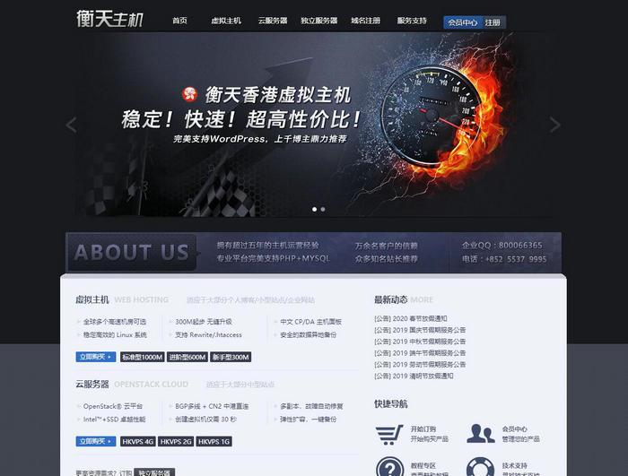 衡天主机-香港主机优质供应商:www.hengtian.cc