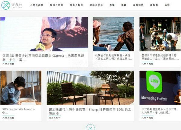 Panx|泛科技新闻资讯网:panx.asia