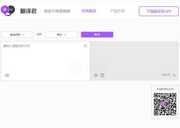 腾讯翻译君|在线语言翻译工具:fanyi.qq.com