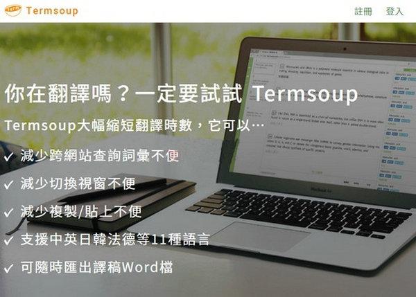 TermSoup|专业翻译工作者翻译神器:www.termsoup.com