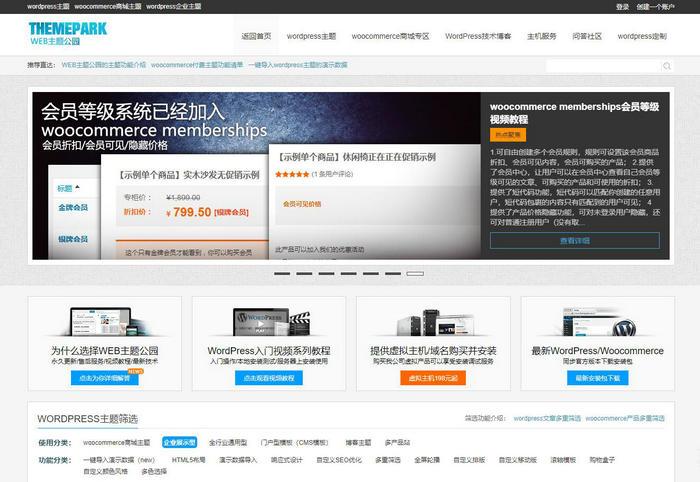 wordpress主题网站模板-WEB主题公园:www.themepark.com.cn