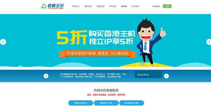 老薛主机官网-专业的海外空间解决方案提供商:www.laoxuehost.com