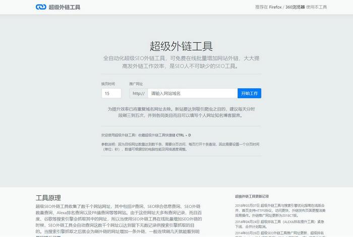 超级外链工具-SEO外链工具-免费在线批量群发外链:seo.dmeng.net