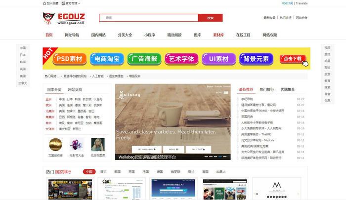国外网站推荐-分享互联网-外国网站大全:www.egouz.com