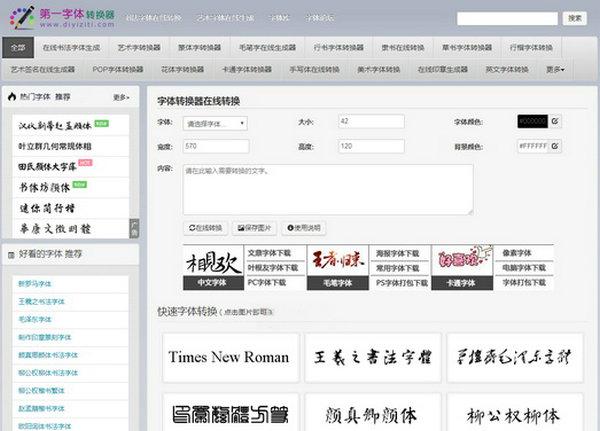 第一字体|在线书法字体转换器:www.diyiziti.com