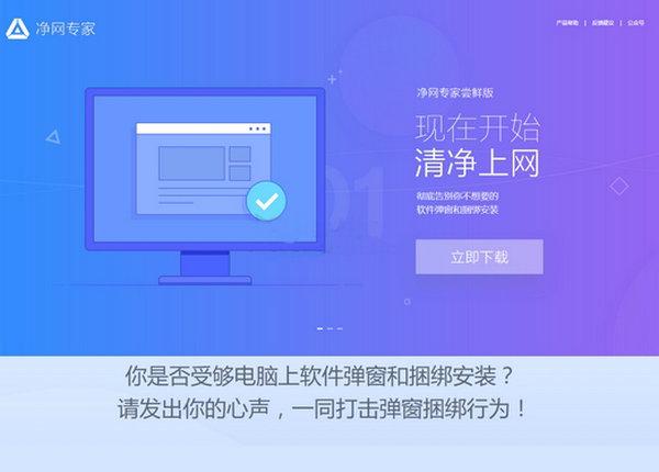 净网专家|电脑软件广告拦截工具:jingwang.qq.com