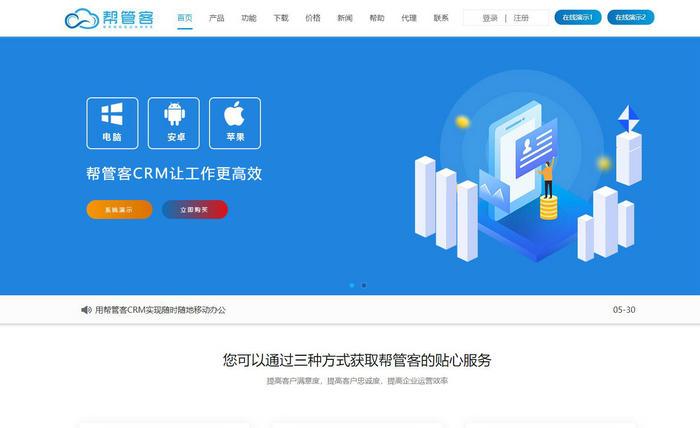 帮管客CRM-在线客户管理系统软件:www.bgk100.com