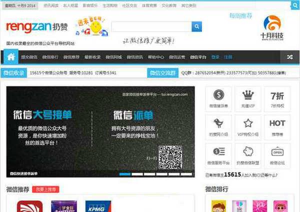RengZan:扔赞微信导航网