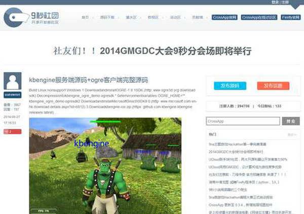 9Miao:开源游戏开发者社区