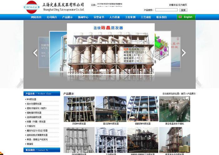 MVR蒸发器-上海定泰蒸发器有限公司:www.sh-dingtai.com