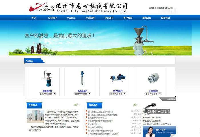 胶体磨制造商-温州市龙心机械有限公司:www.zxjtm.com