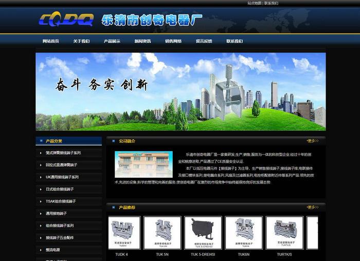 接线端子排-接线端子-乐清市创奇电器厂:www.chuangqidq.com