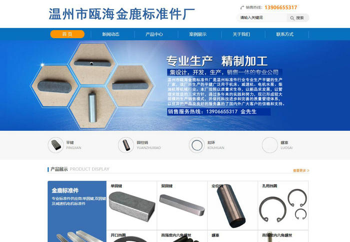 单圆键-双圆键-减速机电机标准件-温州金鹿标准件:www.zhengfaqi.net.cn
