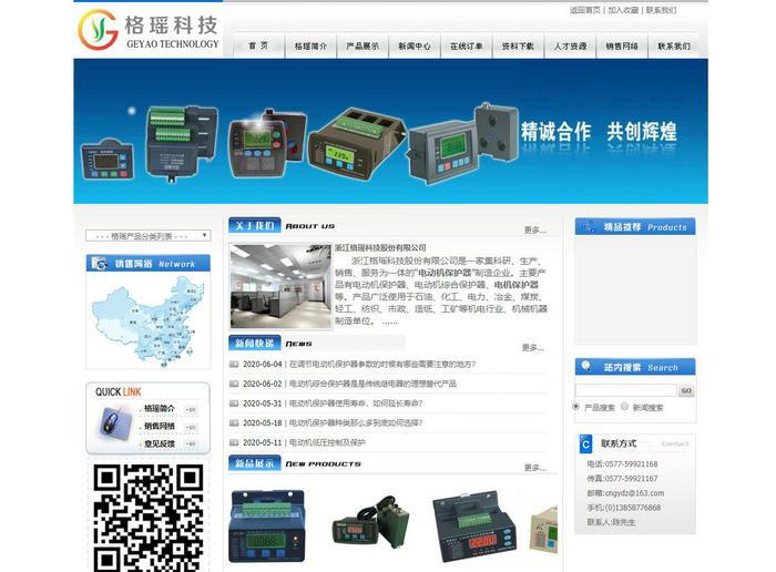 电动机保护器-浙江格瑶电子:www.26666648.com
