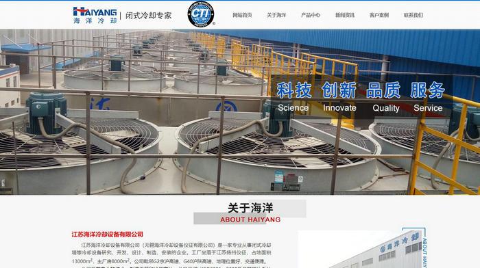 江苏闭式冷却塔厂家-江苏海洋冷却设备有限公司:www.hycooling.com
