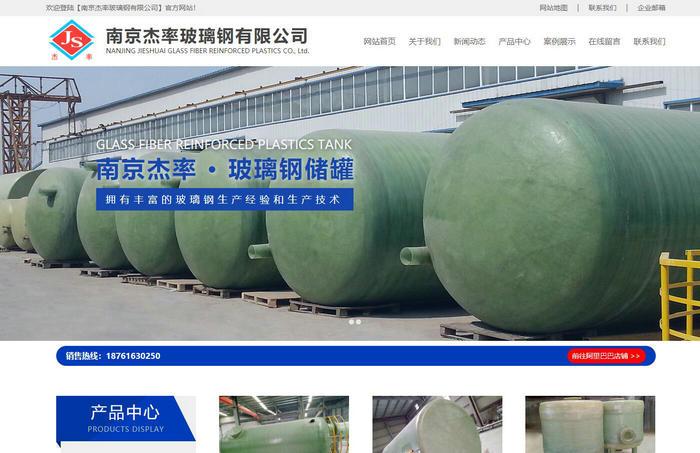 玻璃钢储罐-玻璃钢管道生产厂家-南京杰率玻璃钢有限公司:www.wx-cq.com