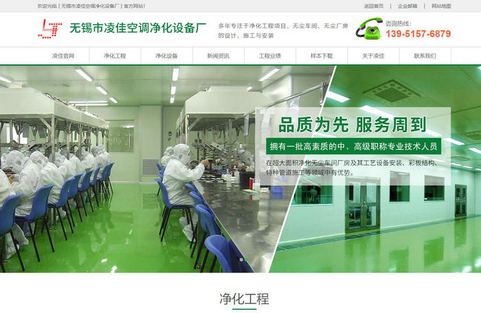 无尘净化车间工程-无锡市凌佳空调净化设备厂:www.ljjhsb.com