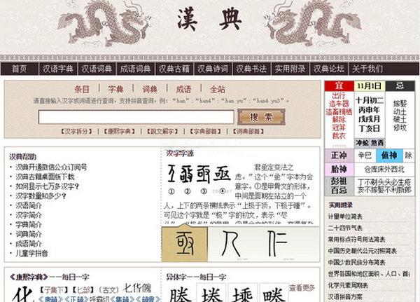 汉典|中文汉语辞典库:www.zdic.net