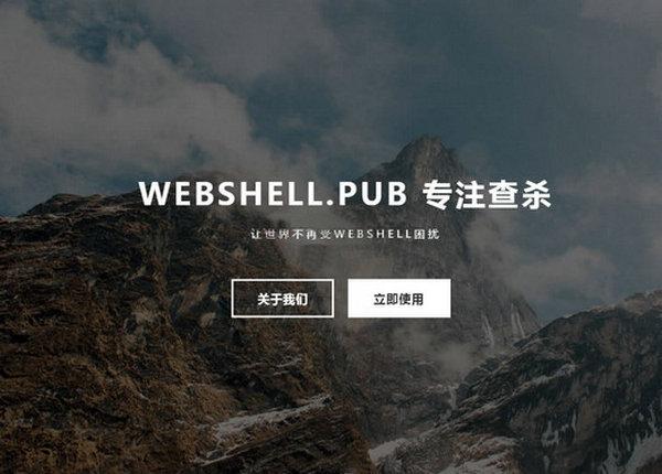 WebShell 网站后门检测工具:www.webshell.pub