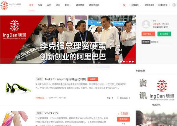ingDan|硬蛋硬件创新资源平台:www.ingdan.com