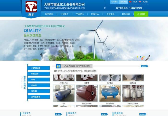 不锈钢储罐-钢衬塑储罐-无锡市震亚化工设备有限公司:www.wx-zhenya.com