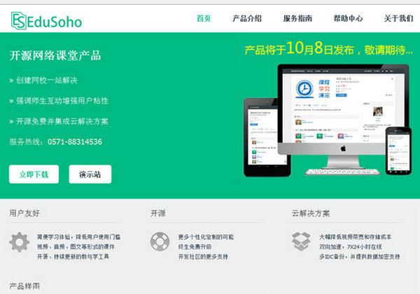 EduSoHo:开源在线教育系统:www.edusoho.com