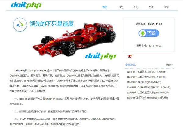 DoitPhP:开源轻量级PHP框架:www.doitphp.com