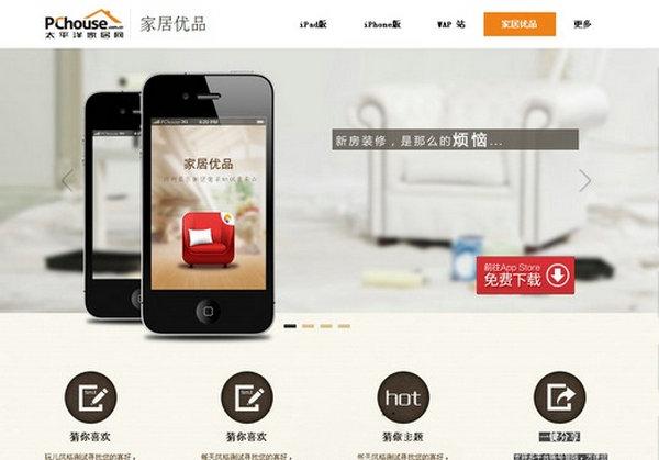 YouPin:家居优品个性化导购应用