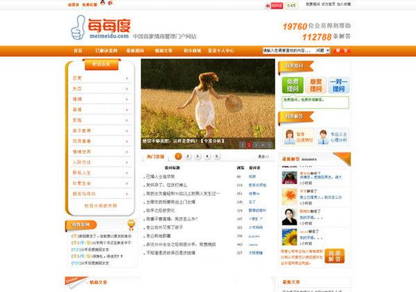 MeiMeiDu:每每度情商管理门户网:www.meimeidu.com