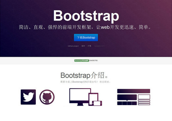 BootCss:Bootstrap前端开发工具包:www.bootcss.com