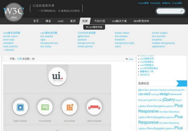 w3CPlus:WEB前端设计教程网:www.w3cplus.com