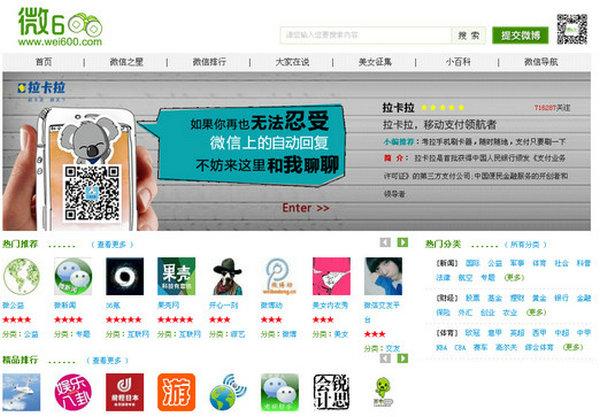 Wei600:微信公众平台导航大全