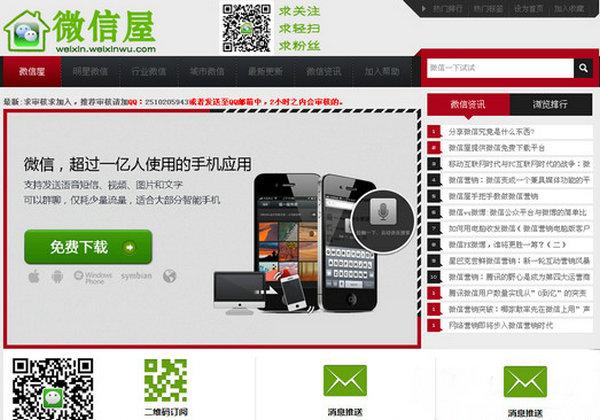 微信屋 微信公众导航平台