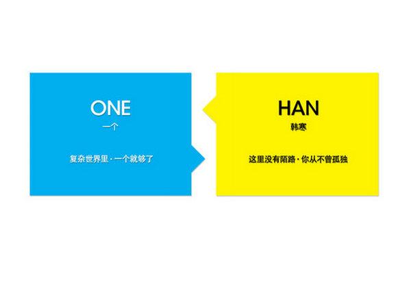 HanHan:ONE · 一个韩寒的应用