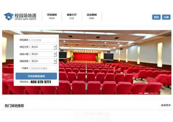 ChangDiTong:场地通校园场地租赁平台:www.changditong.com
