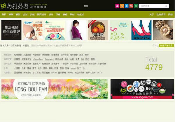SuDaSuTa:创意素材设计分享网:sudasuta.com