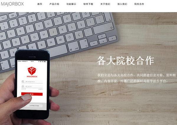MaJorBox:全球教育招生服务平台